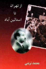 از تهران تا استالين آباد