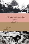 خیزش زنان ایران در اسفند ۱۳۵۷ دفتراول