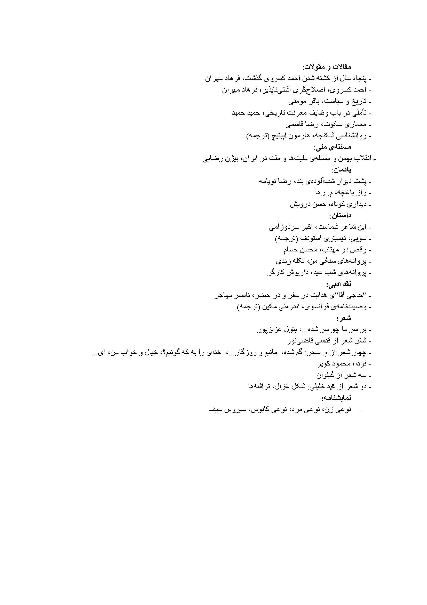 ketab-fehrest_Page_2
