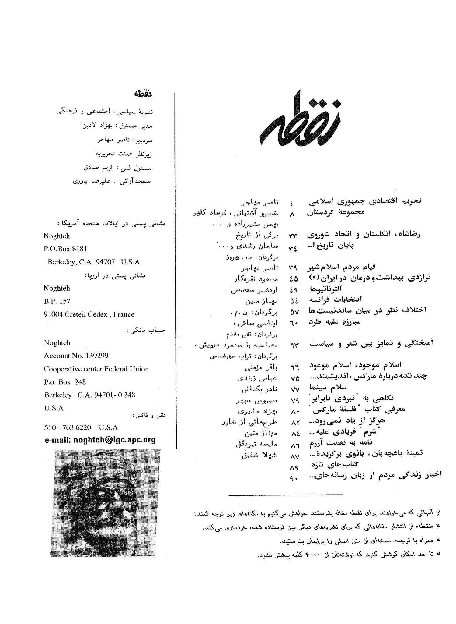 noghteh-02_fehrest