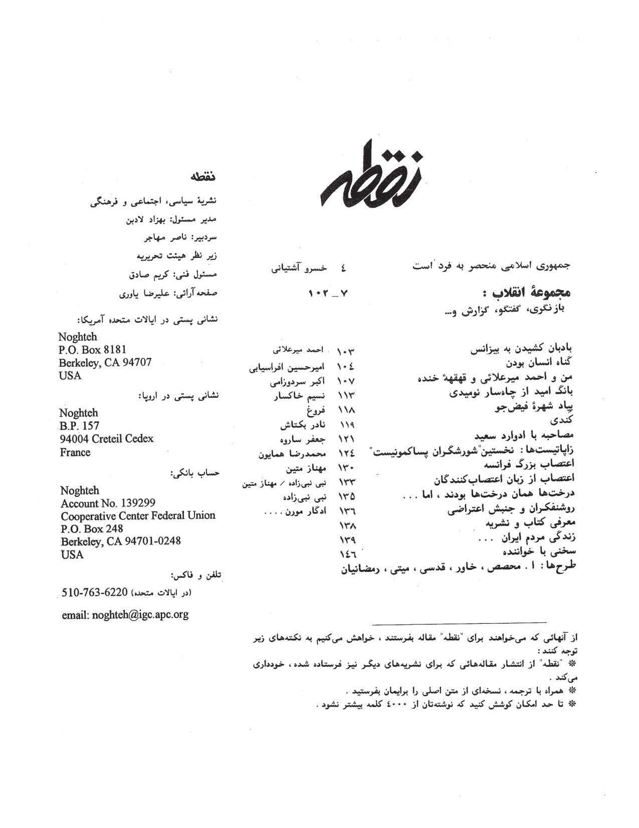 noghteh-04-05_fehrest