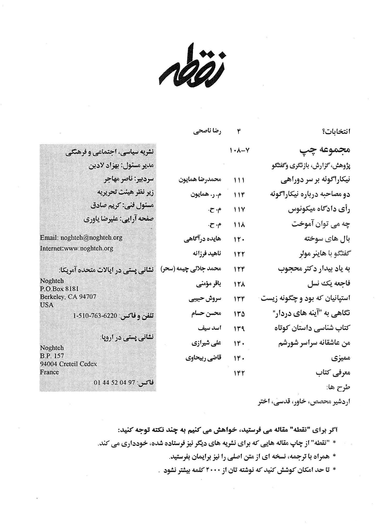 noghteh-07_fehrest