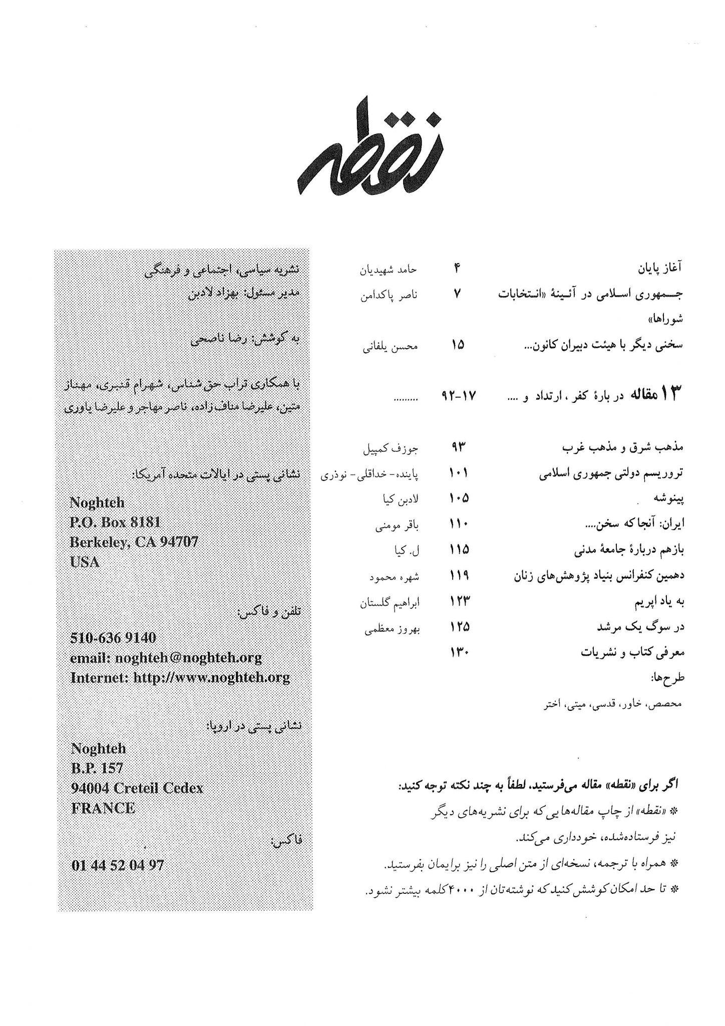 noghteh-09_fehrest