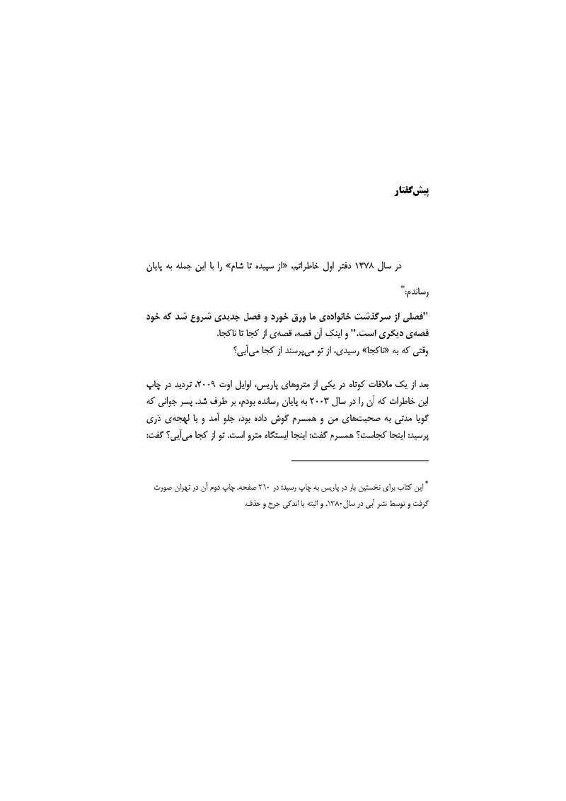 Az-koja_Page_1