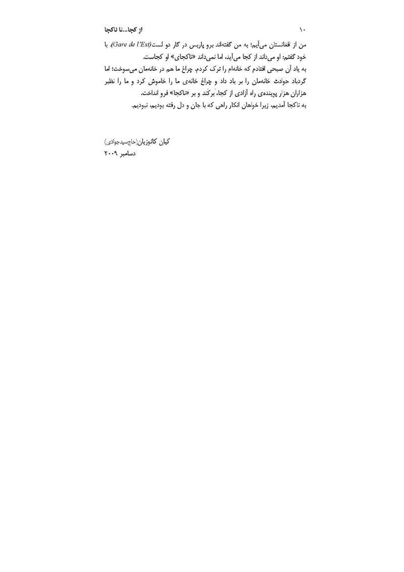 Az-koja_Page_2