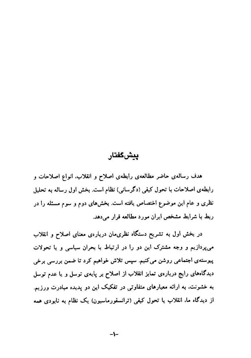 Eslahat_Pish_Page_1