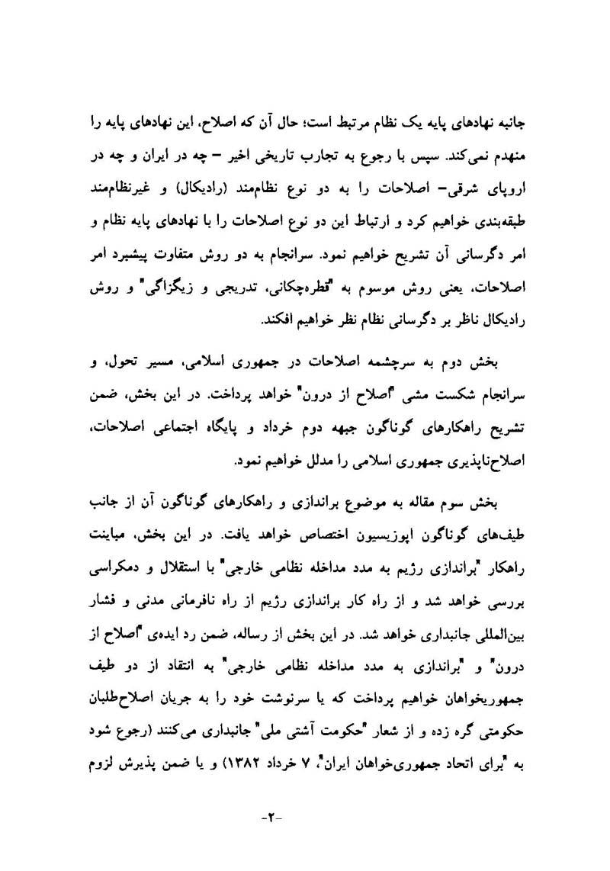 Eslahat_Pish_Page_2