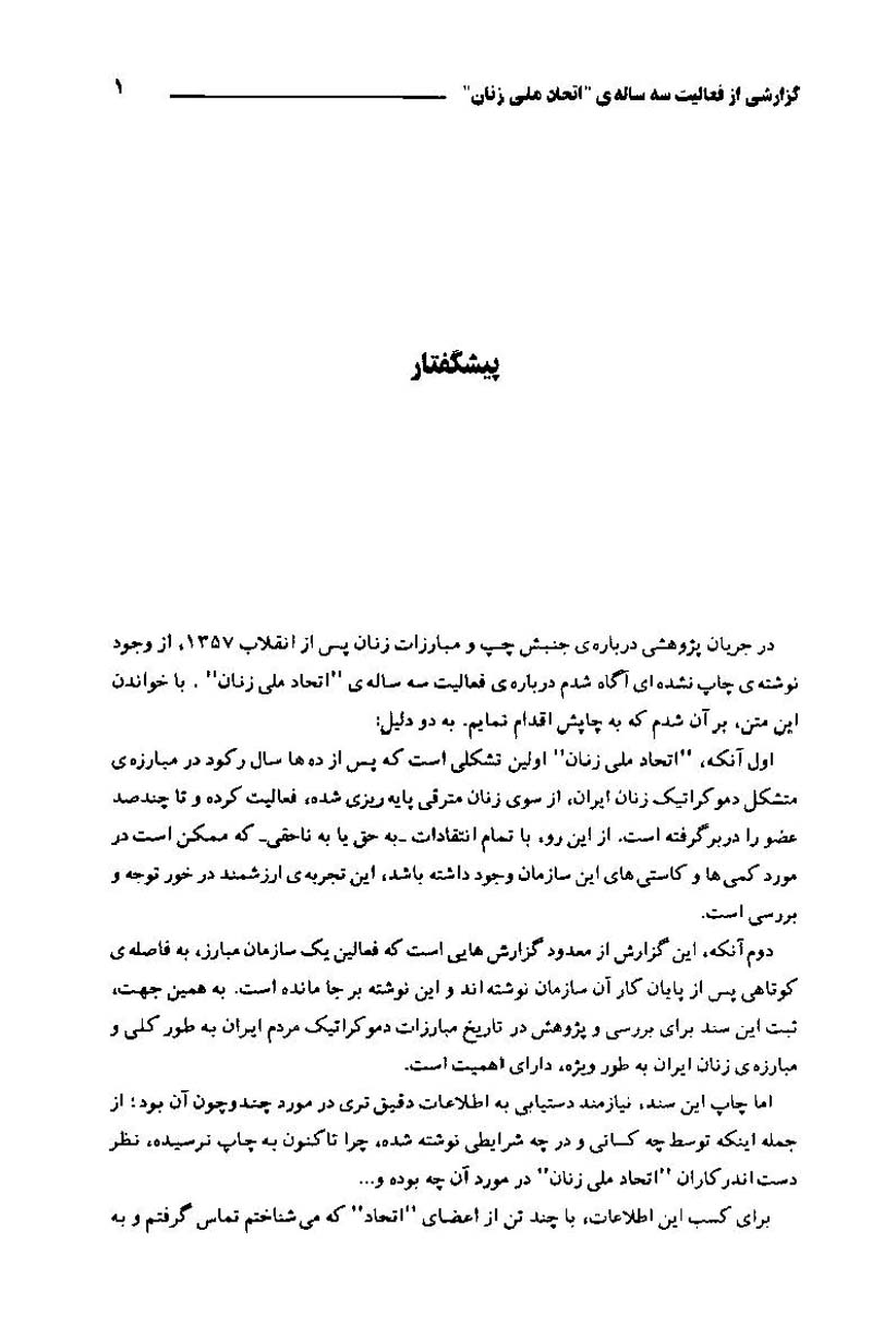 Etehad_Page_1