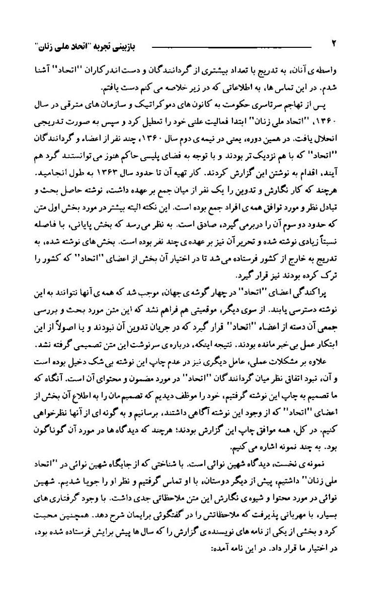 Etehad_Page_2