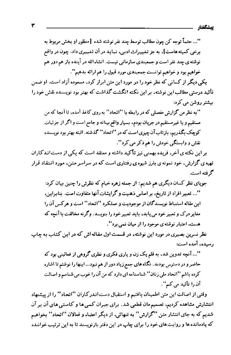 Etehad_Page_3