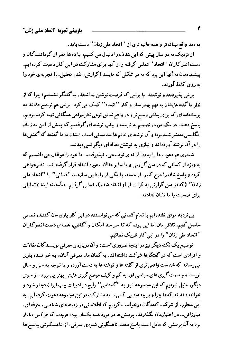 Etehad_Page_4