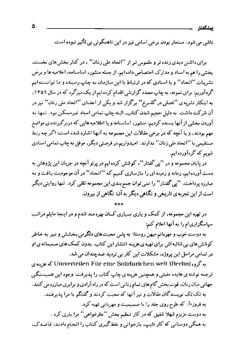 Etehad_Page_5