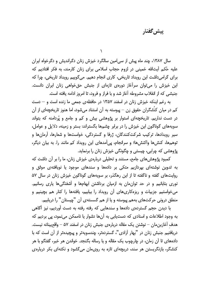 Khizesh1_Page_01