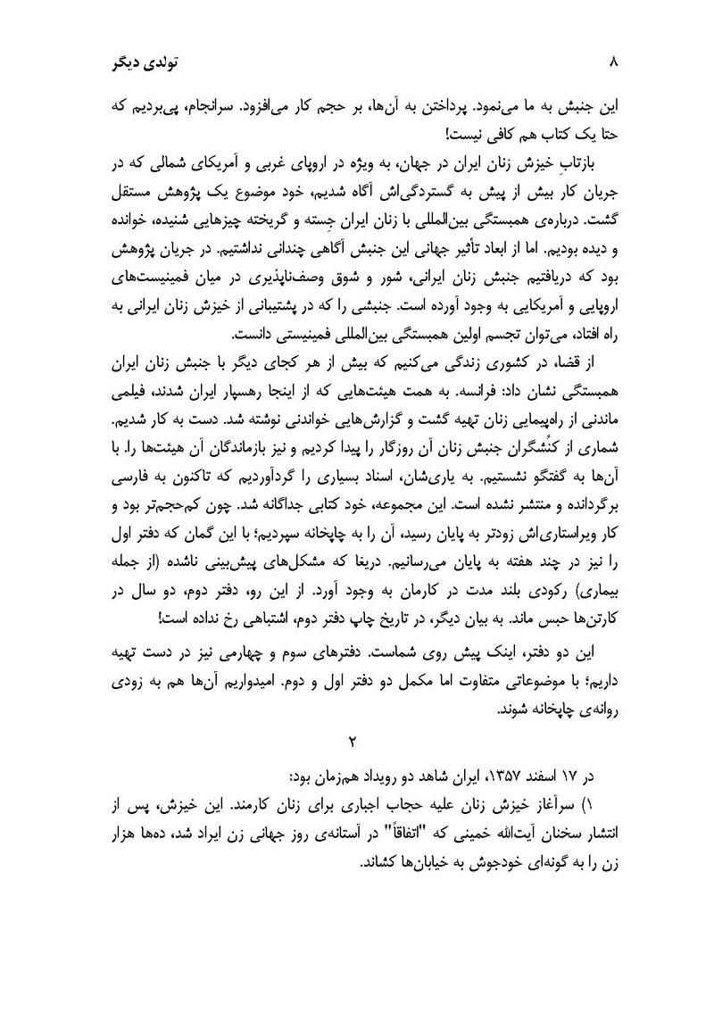 Khizesh1_Page_02