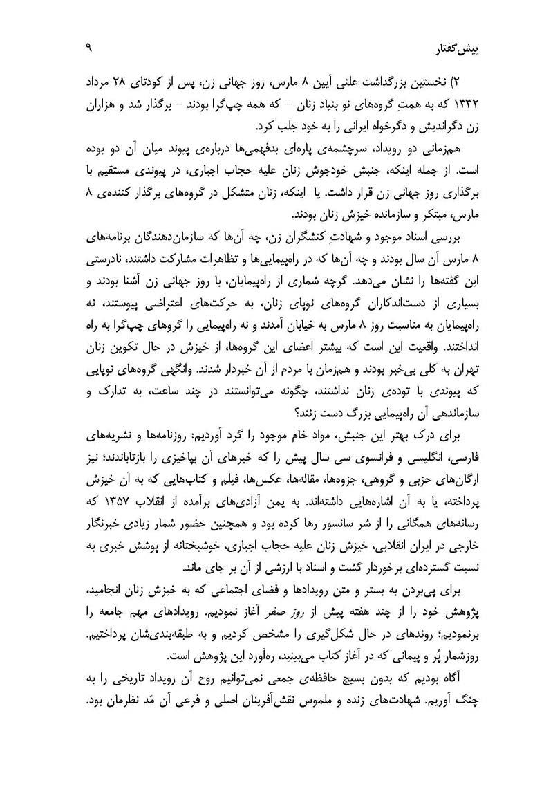 Khizesh1_Page_03