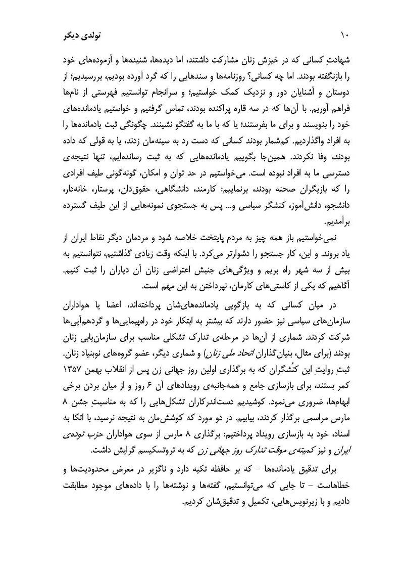 Khizesh1_Page_04