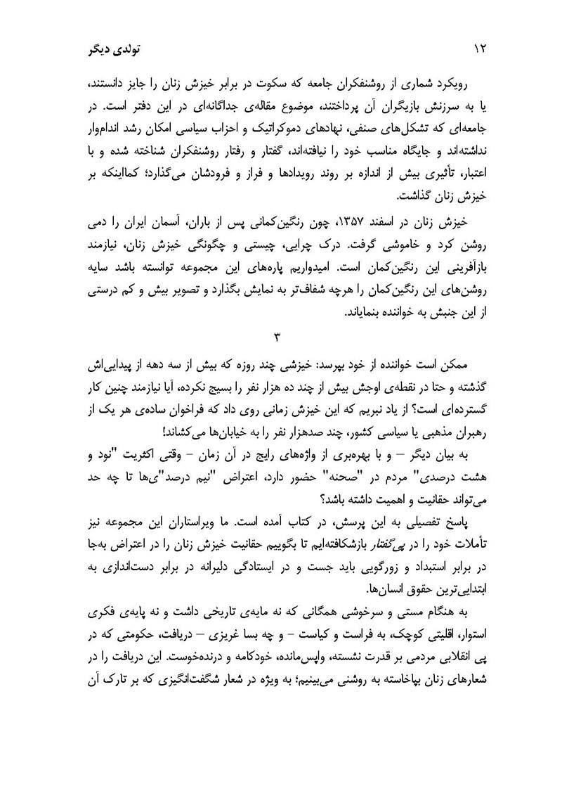 Khizesh1_Page_06
