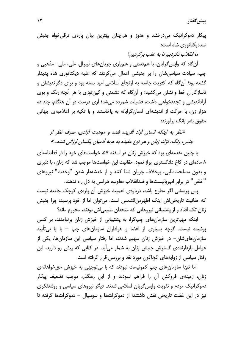Khizesh1_Page_07