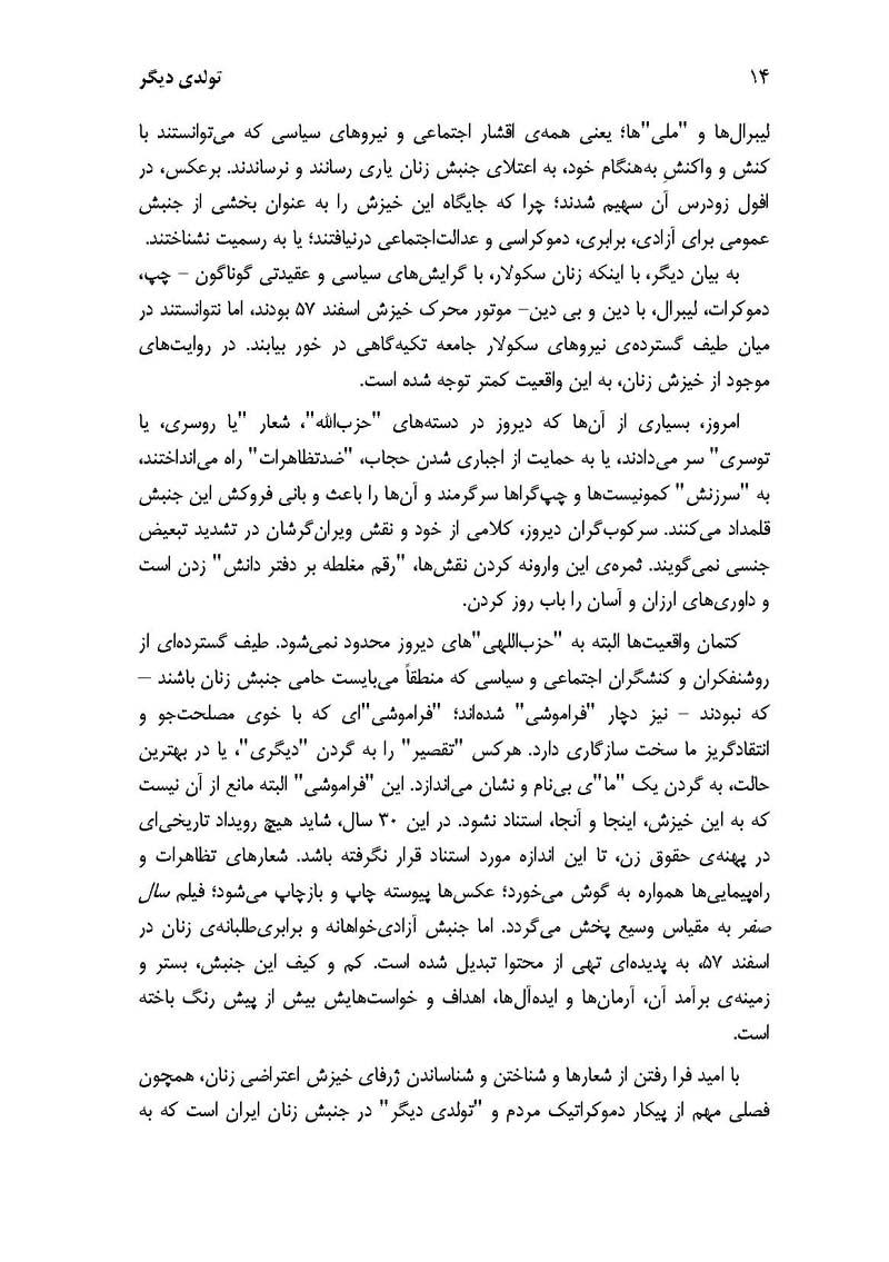 Khizesh1_Page_08