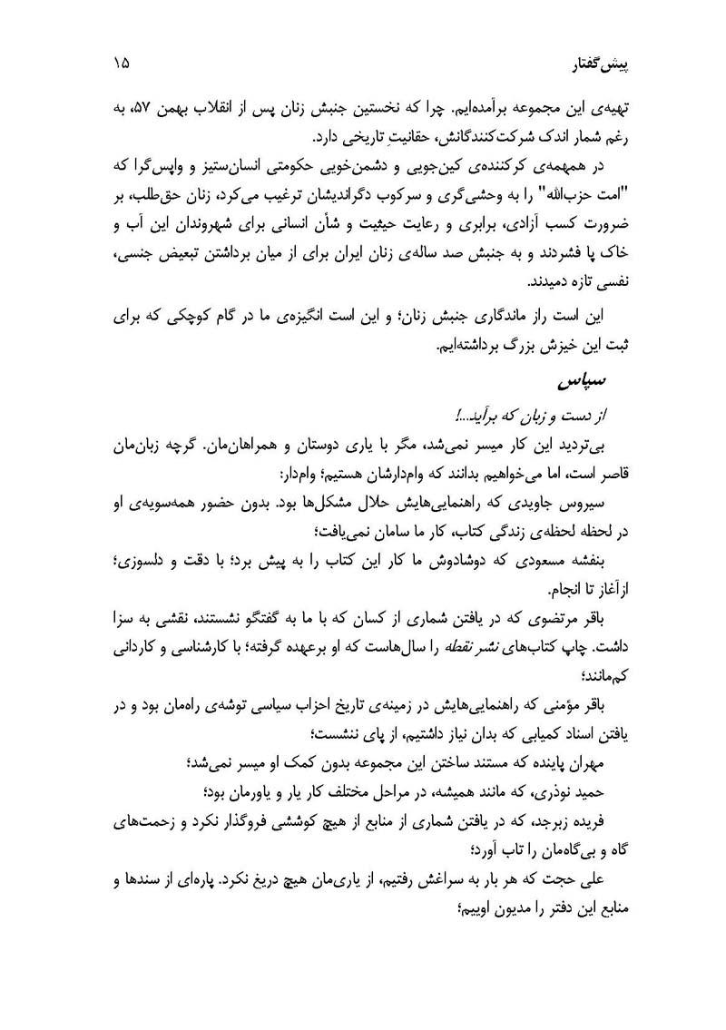 Khizesh1_Page_09