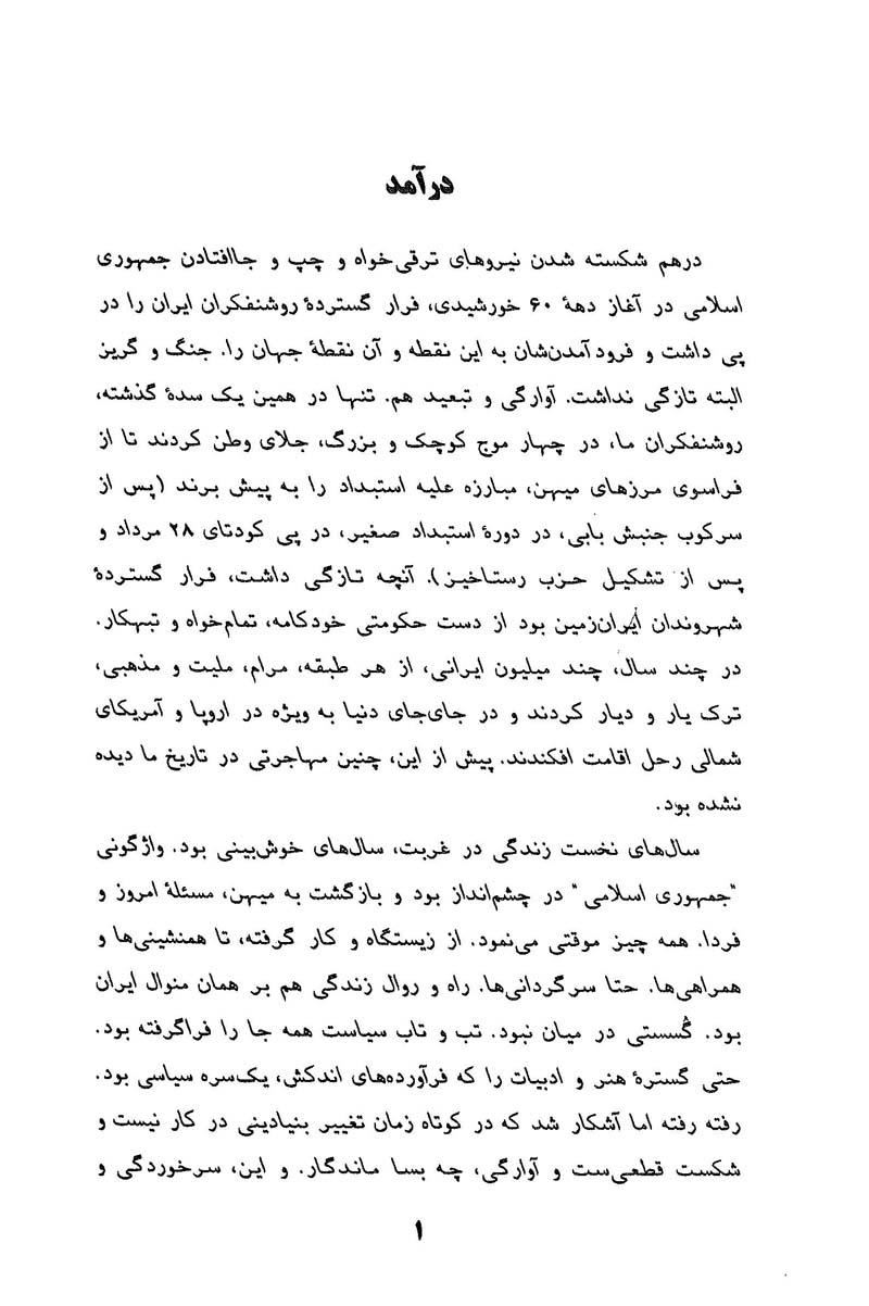 Pish_dar-tabeed_Page_1