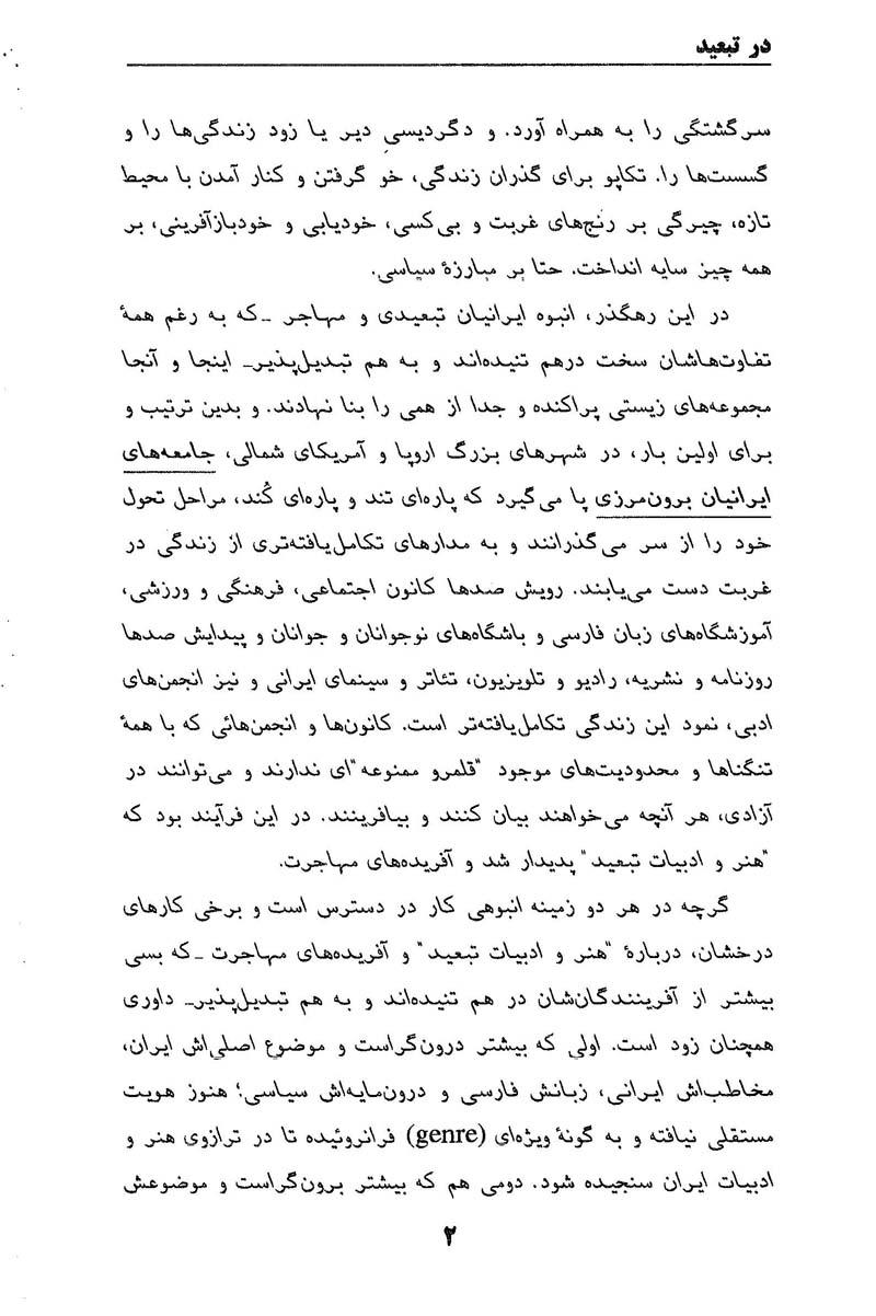 Pish_dar-tabeed_Page_2
