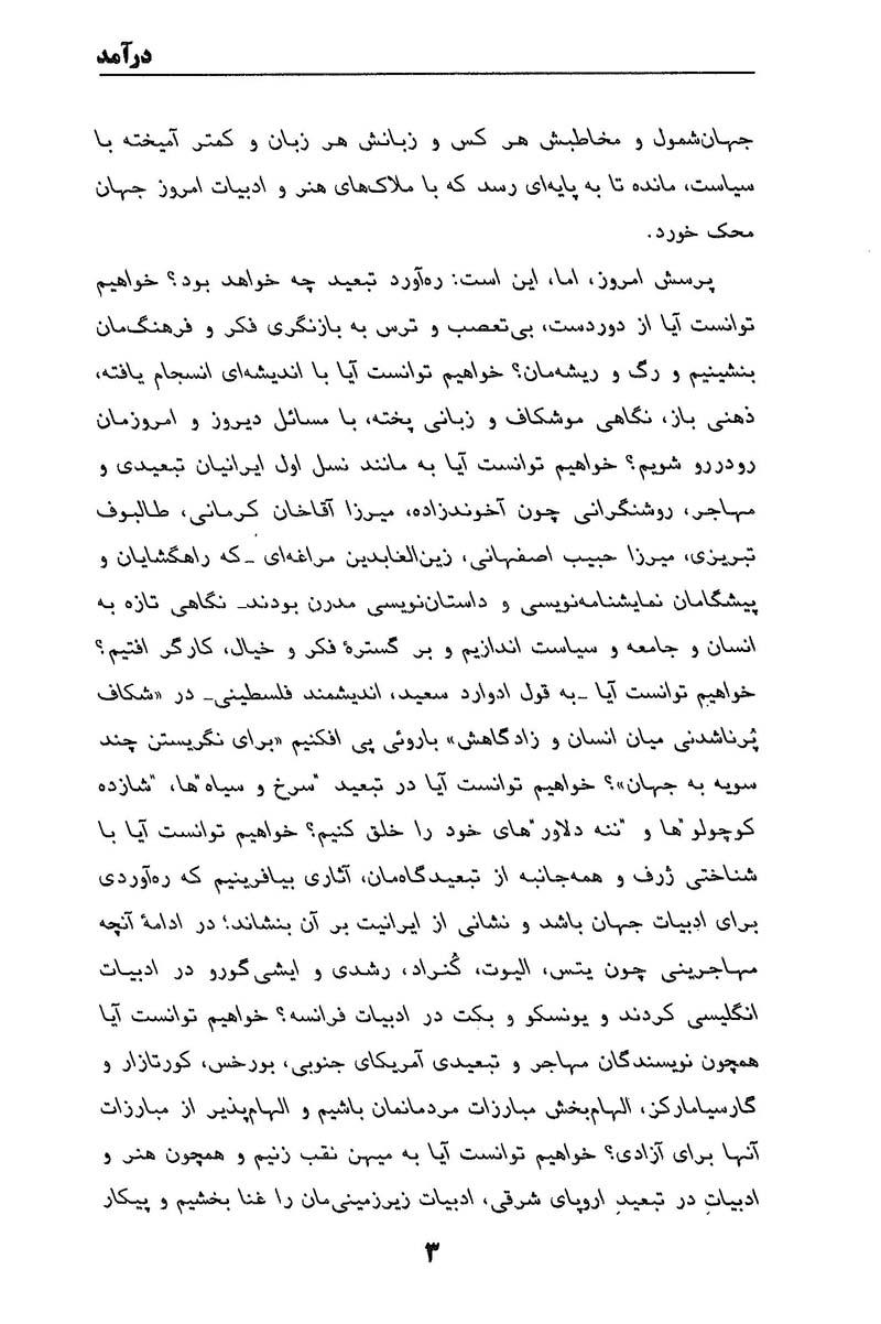 Pish_dar-tabeed_Page_3