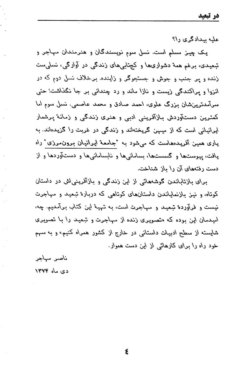 Pish_dar-tabeed_Page_4