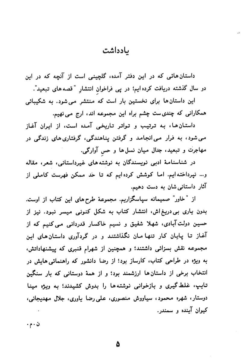 Pish_dar-tabeed_Page_5