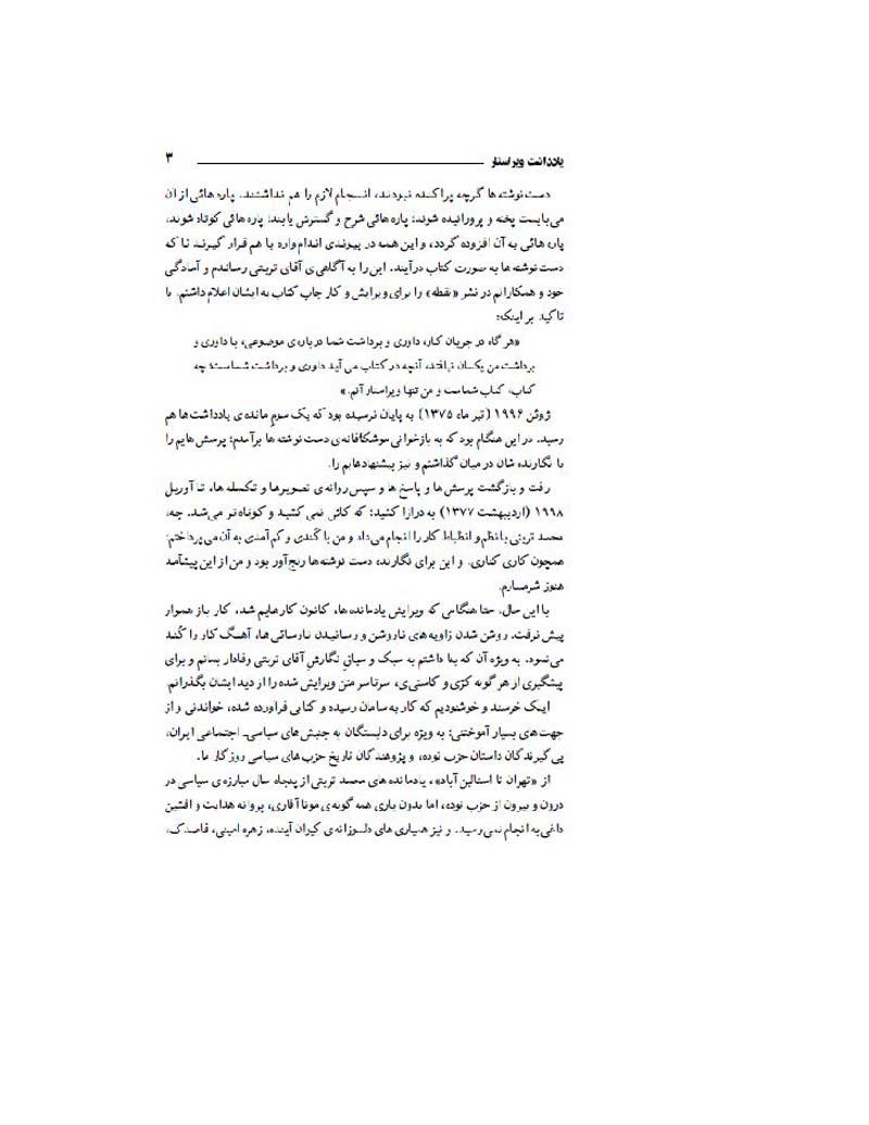 Tehran_Page_3