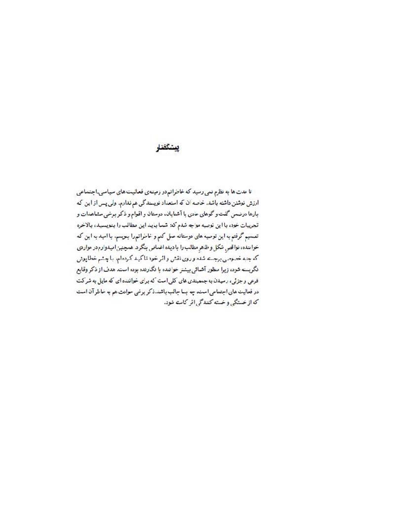 Tehran_Page_5