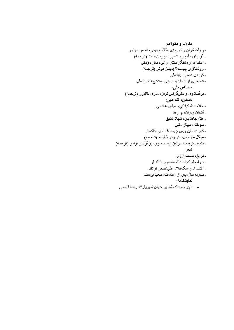 ketab1-fehrest_Page_1