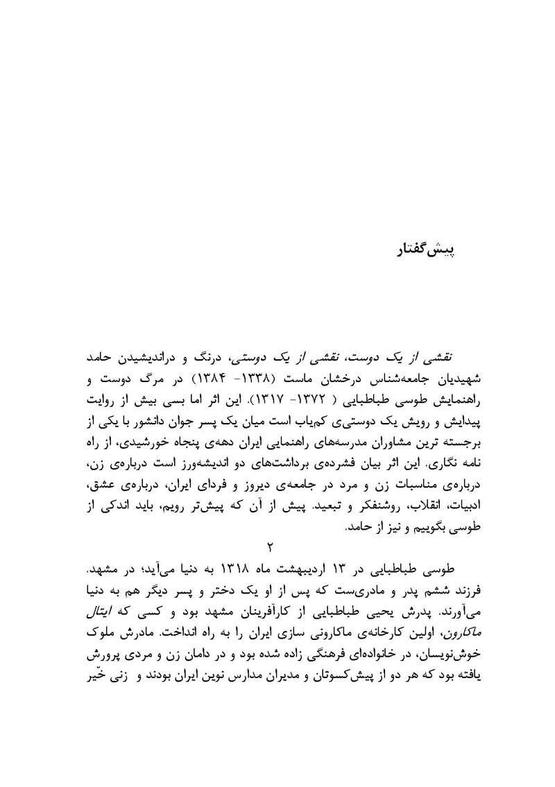 naghshi_Page_01