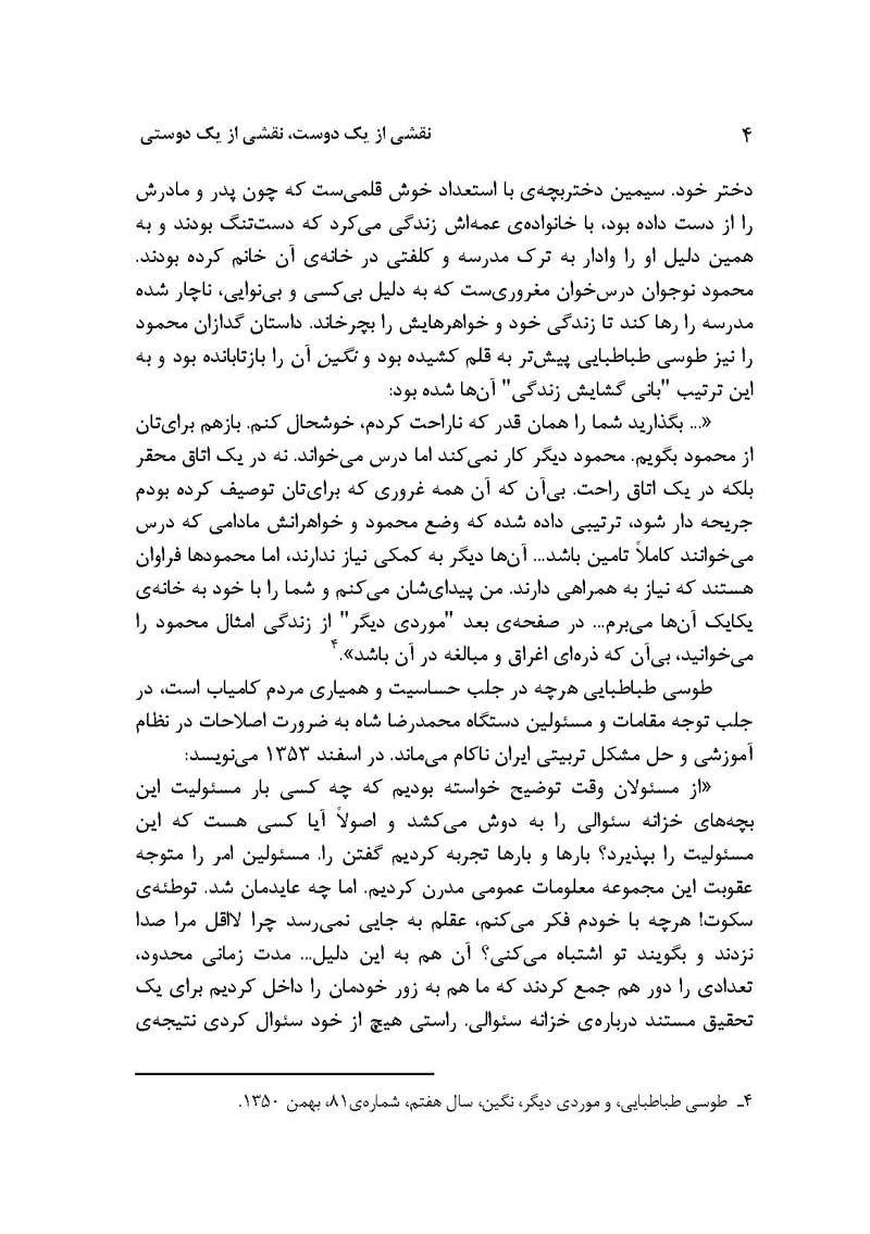 naghshi_Page_04