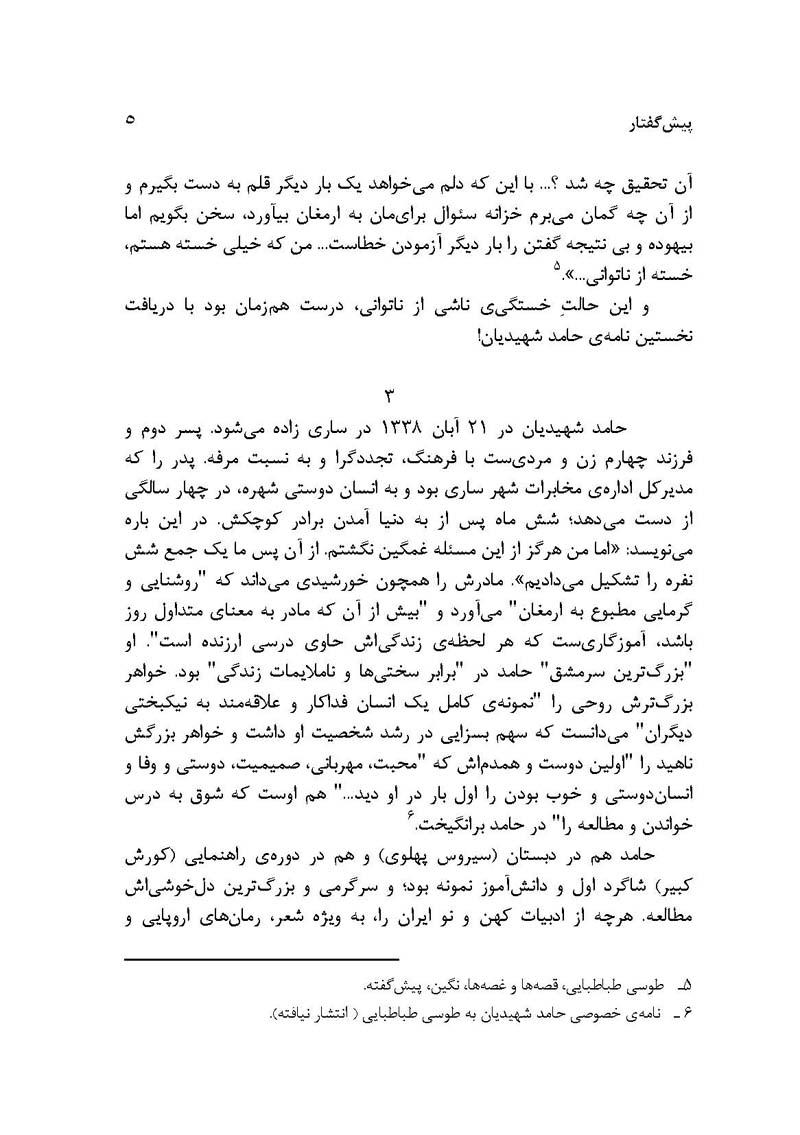 naghshi_Page_05