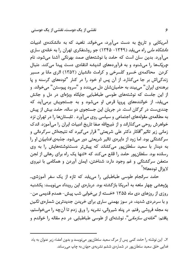 naghshi_Page_06