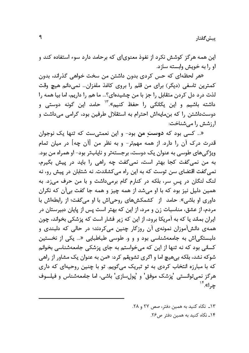 naghshi_Page_09