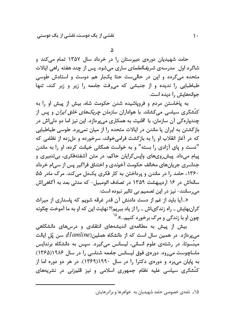 naghshi_Page_10