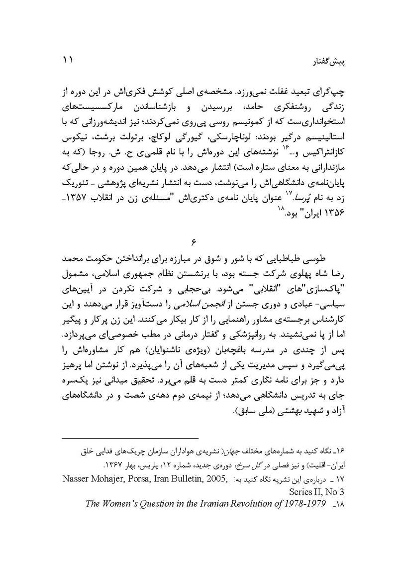 naghshi_Page_11