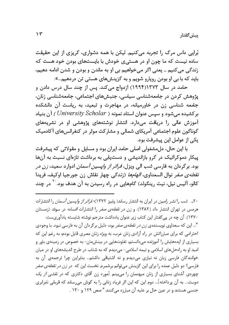 naghshi_Page_13