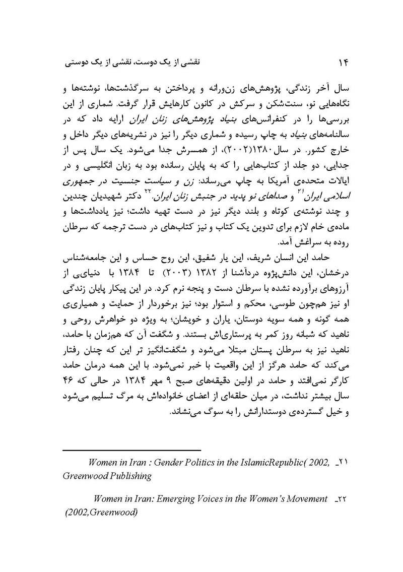 naghshi_Page_14