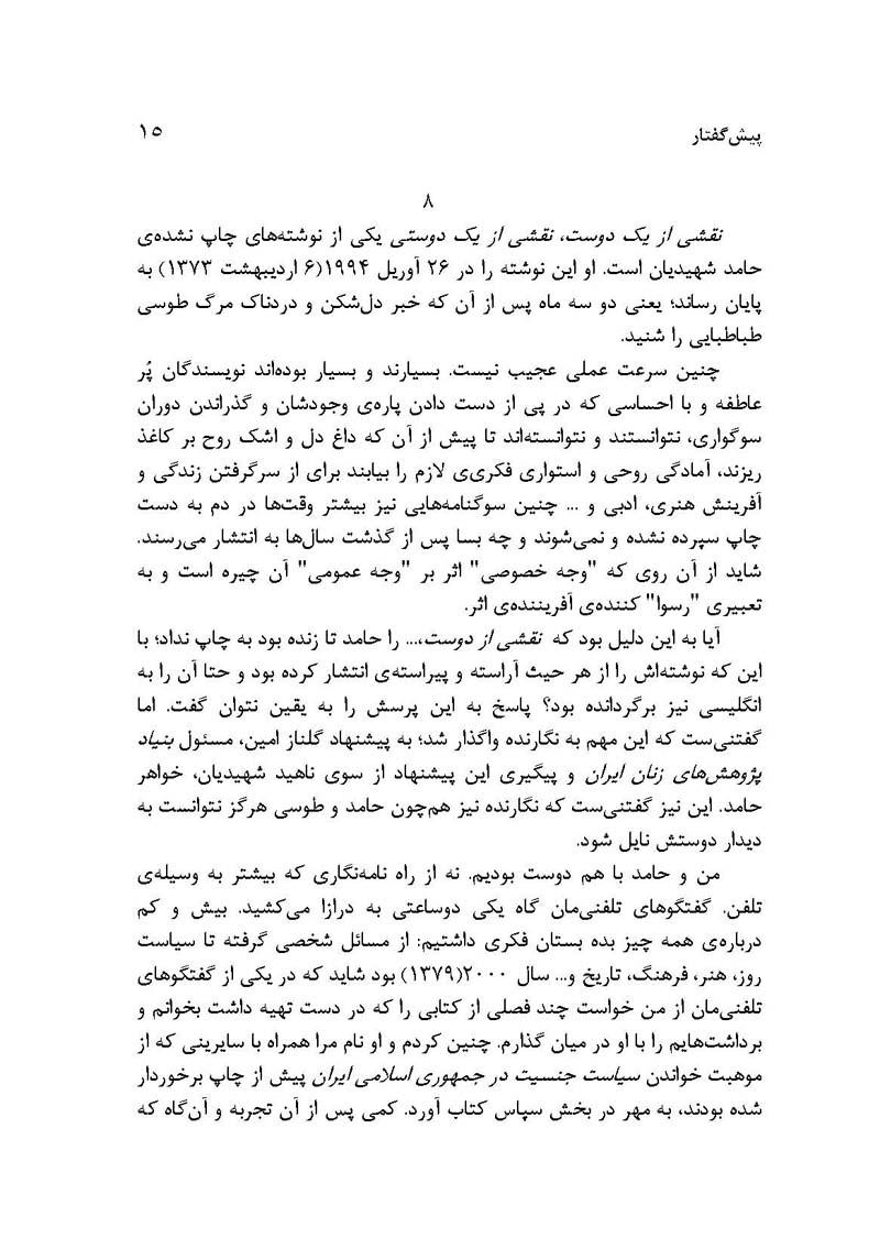 naghshi_Page_15
