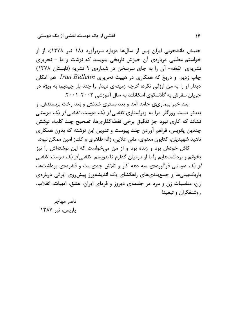 naghshi_Page_16