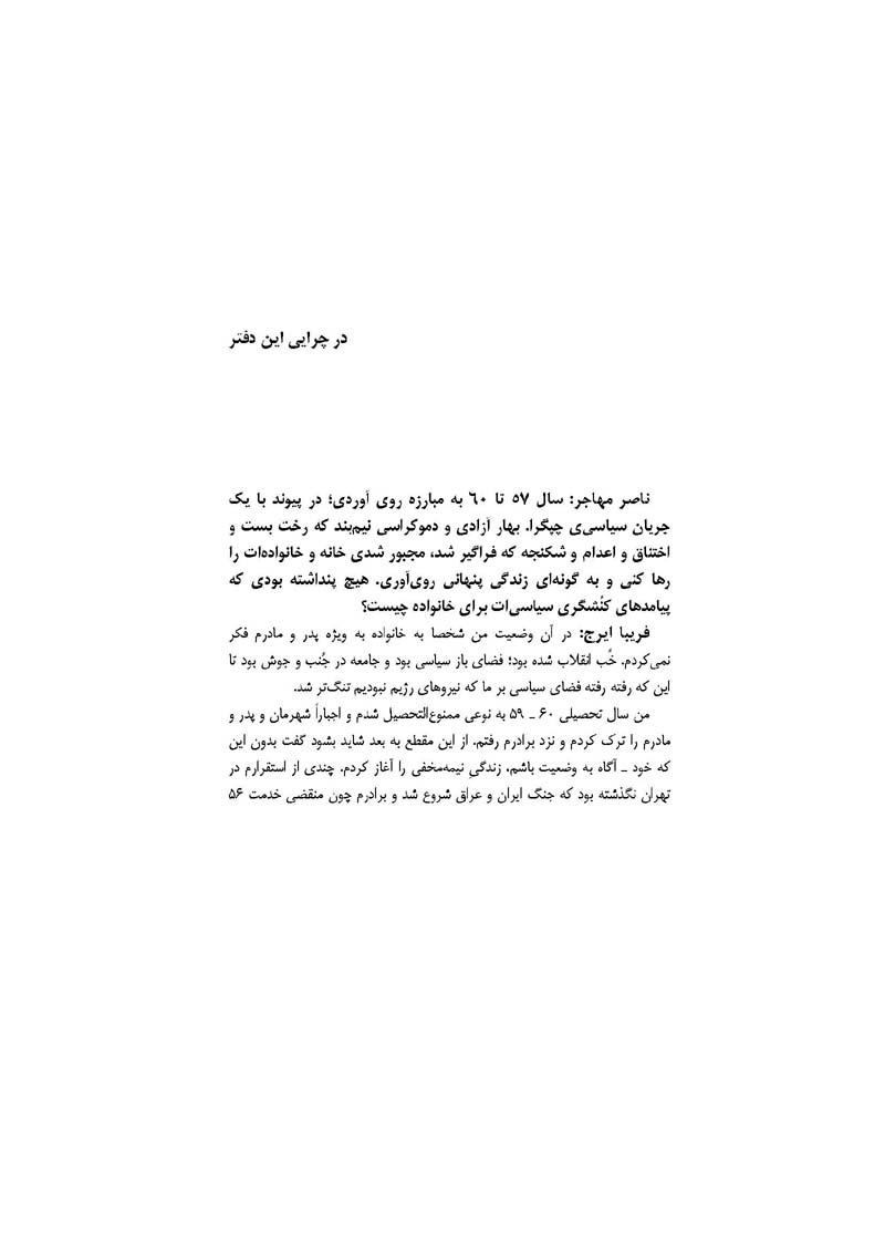 zanan-dar-sayeh_Page_01