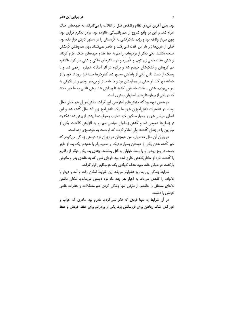 zanan-dar-sayeh_Page_02