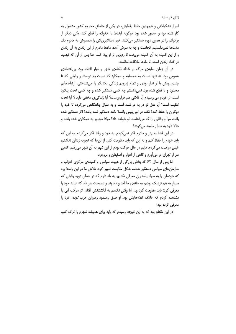 zanan-dar-sayeh_Page_03