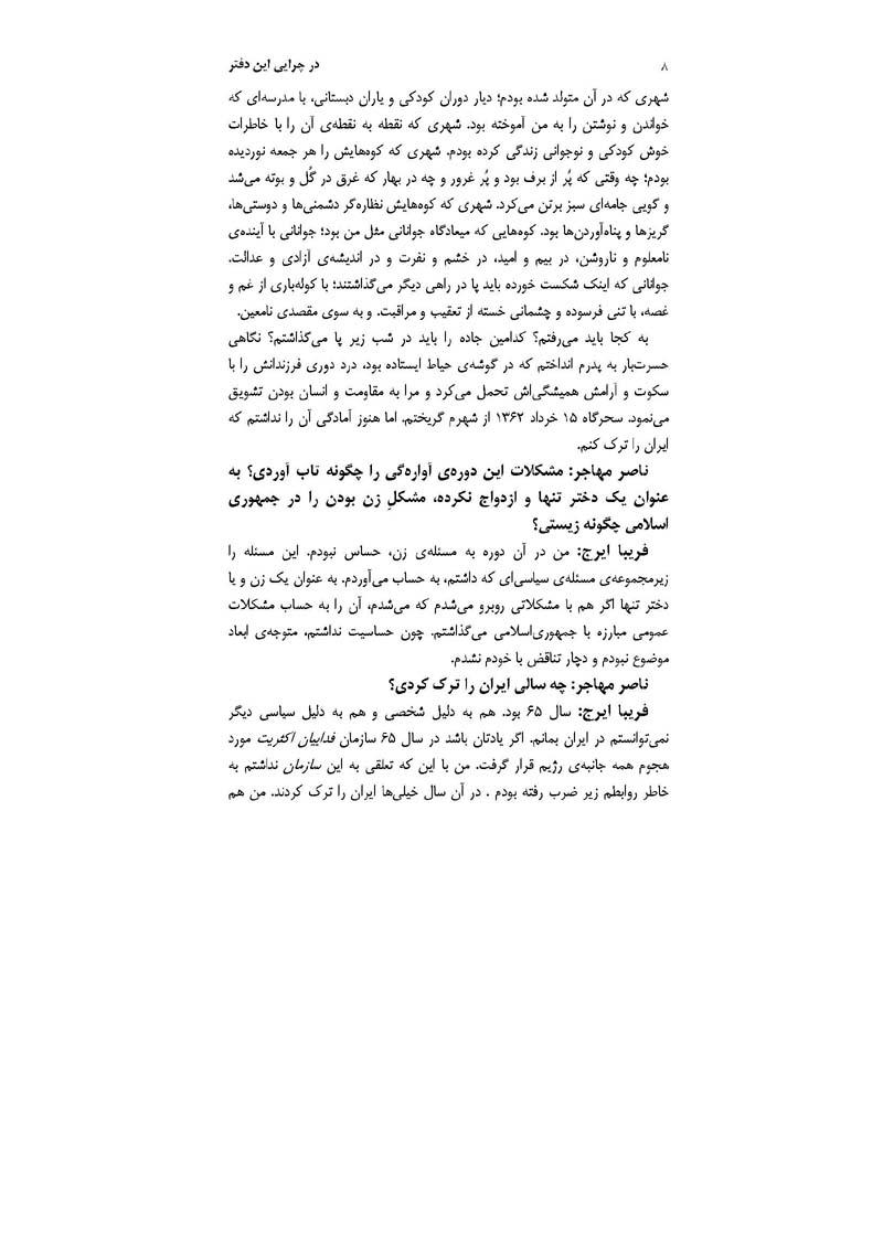 zanan-dar-sayeh_Page_04