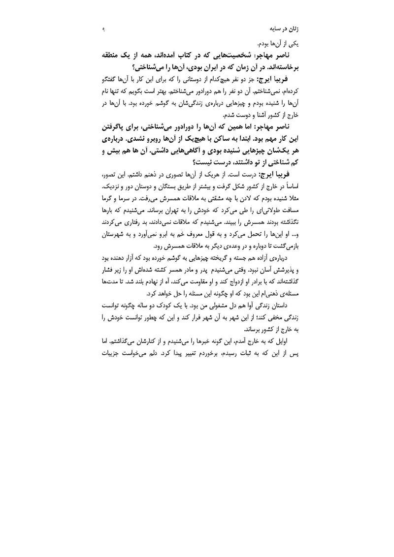 zanan-dar-sayeh_Page_05