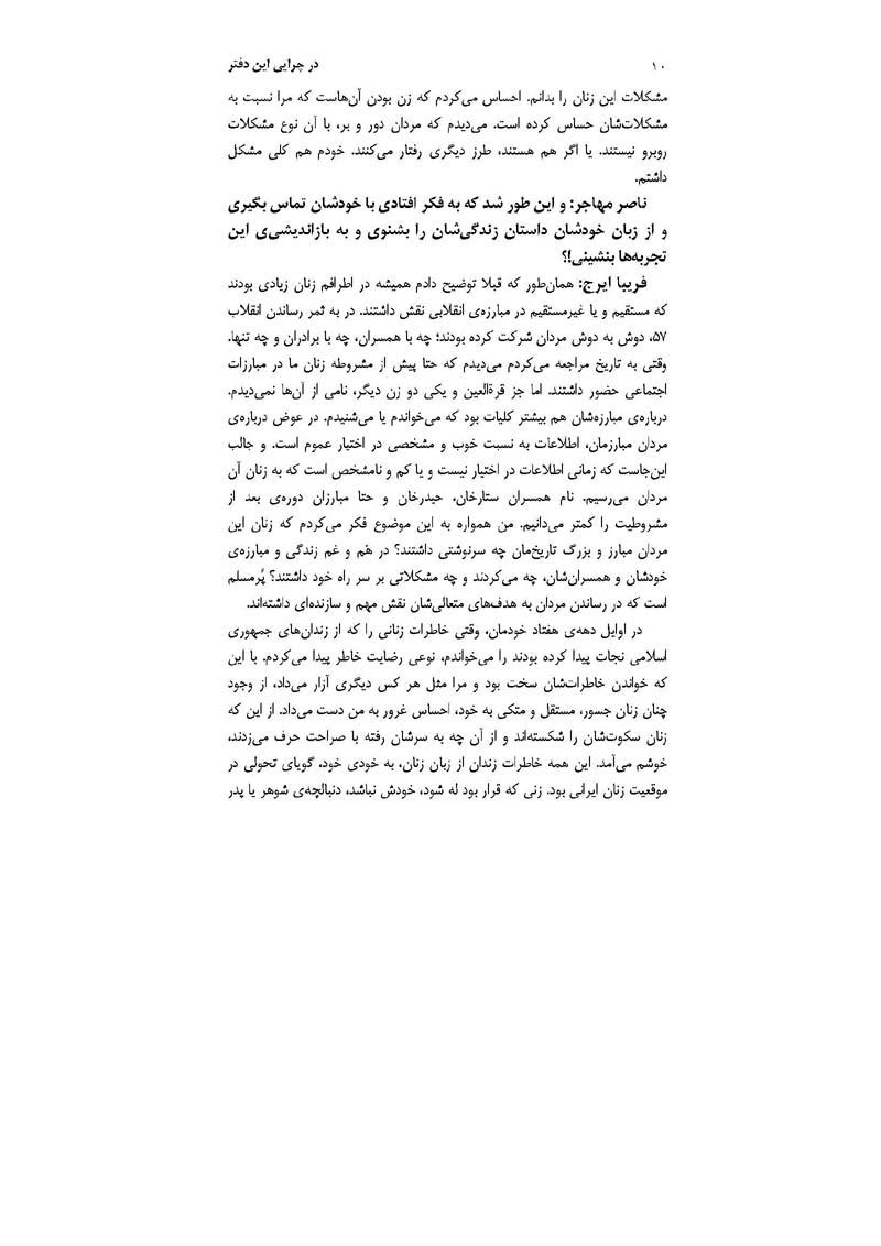 zanan-dar-sayeh_Page_06