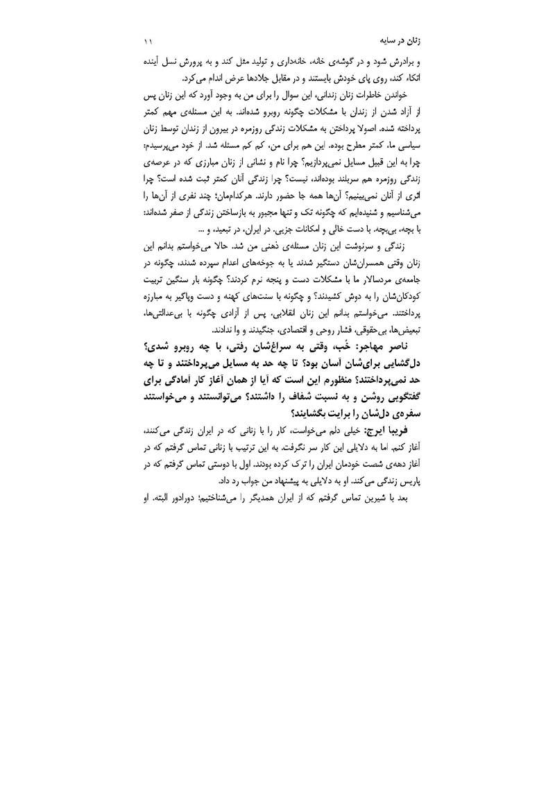 zanan-dar-sayeh_Page_07